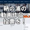 【日本遺産】鞆の浦のPR動画が最終選考30作品に!~毎日1人1票できるピープルズチョイス