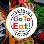 【Go To】福山市でGo To Eatキャンペーンが使えるお店~令和3年3月31日まで実施!加盟店は現在も募集中
