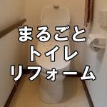 【トイレ】まるごとトイレリフォーム~福山市鞆町の施工事例