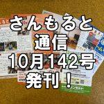 【通信】さんもると通信10月142号を発刊!~毎月発信しているお役立ち情報誌