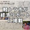 【軽トラ市】9周年軽トラ市の記事が経済リポートに掲載