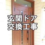 【玄関ドア】玄関ドア交換工事~1日施工で玄関をリフレッシュ