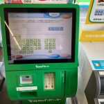 【Go To】広島県Go To Eatキャンペーン食事券をファミマで受け取ってきた