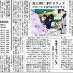 【メディア】鞆の浦学園「海のアクセサリー販売」が中国新聞に掲載!
