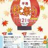 【イベント】福山市鞆町で「平港 秋祭り」が開催!~11月21日(土)平港広場にて