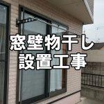 【物干し設置】窓壁用ホスクリーン設置工事(福山市多治米町)~住まいの小さなお困り事解決