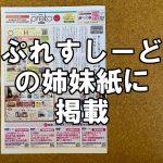 【地域情報誌】ぷれすしーど姉妹紙「ぷれこ」vol.7に掲載~ペレットストーブで火のある豊かな暮らしを