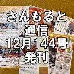 【通信】さんもると通信12月144号を発刊!~毎月発信しているお役立ち情報誌
