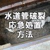 【凍結注意】気温マイナス4℃以下で起こる水道管の凍結・破裂~止水栓の事前確認と必要工具