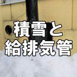 【ペレットストーブ】積雪にともなう給排気管の塞がりにご注意を
