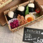 【軽トラ市】「こめじるし」さんが1年3か月ぶりの出店!~おむすび弁当の販売
