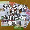 【通信】さんもると通信2月146号を発刊!~毎月お届けしているお役立ち情報誌