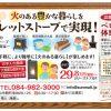 【地域情報誌】ぷれすしーど2月19日号に掲載~ペレットストーブで火のある豊かな暮らしを