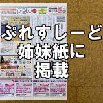 【地域情報誌】ぷれすしーど姉妹紙「ぷれこ」vol.11に掲載~ペレットストーブで火のある豊かな暮らしを