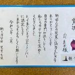 【鞆学】鞆の浦学園よりプロボノメンバーに認定していただきました!