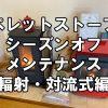 【ペレットストーブ】シーズンオフメンテナンス~さいかい産業の輻射・対流式編