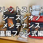 【ペレットストーブ】シーズンオフメンテナンス~さいかい産業の温風ファン式編