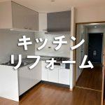 【キッチンリフォーム】福山市沖野上町のダイニングキッチン全面リフォーム