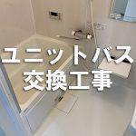 【浴室リフォーム】福山市沖野上町のユニットバス交換工事~サニタリースペースを一新