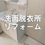 【洗面化粧台】福山市沖野上町の洗面脱衣所全面リフォーム