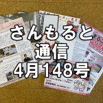 【通信】さんもると通信4月148号を発刊!~毎月お届けしているお役立ち情報誌