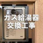 【ガス給湯器】福山市草戸町でガス給湯器交換工事~都市ガスの給湯器を交換