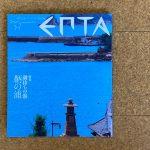 【メディア】企業文化誌エプタvol.98 2021年4月号は鞆の浦特集