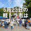 【中止】5月23日のとも・潮待ち軽トラ市は中止です~次回は6月27日に開催予定
