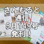 【通信】さんもると通信5月149号を発刊!~毎月お届けしているお役立ち情報誌