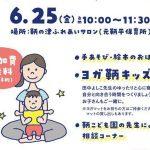 【子育て】第1回とも海辺の親子サロン開催!~6月25日(金)10時から11時30分
