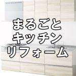 【キッチン】まるごとキッチンリフォーム~自社施工だからできるお手頃パックプラン