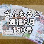 【通信】さんもると通信6月150号を発刊!~毎月お届けしているお役立ち情報誌
