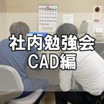 【社内研修】サンモルト社内勉強会 CAD編~平面図、パースの作成