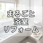 【ユニットバス】まるごと浴室リフォーム~自社施工だからできるお手頃パックプラン