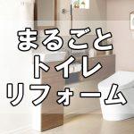 【トイレ】全てコミコミ!まるごとトイレリフォーム~自社施工だからできるお手頃パックプラン