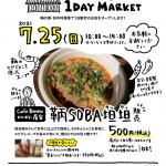 【1 DAY MARKET】水呑カフェボヌーの鞆SOBA坦坦の販売!~令和3年7月25日(日)10時~14時