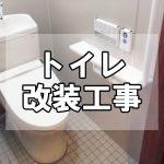 【トイレ】福山市鞆町でトイレ改装工事~オート洗浄、手すり棚一体型紙巻き器