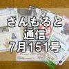 【通信】さんもると通信7月151号を発刊!~毎月お届けしているお役立ち情報誌
