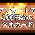 【ペレットストーブ】アンケートにお答えいただいた全員に500円分のクオカードプレゼント!