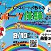 【イベント】元プロ野球選手によるスポーツ体験イベント開催!~8月10日(火)エフピコアリーナふくやま