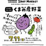 【1 DAY MARKET】ワイオリファームのくまの産野菜の販売!~令和3年7月11日(日)9時~14時