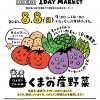 【1 DAY MARKET】ワイオリファームくまの産野菜の販売!~令和3年8月8日(日)9時~14時