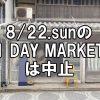 【中止】8月22日の「1 DAY MARKET」は中止~次回は9月26日(日)に水呑カフェボヌーさんが出店予定