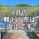 【中止】8月22日のとも・潮待ち軽トラ市は中止です~次回は9月26日に開催予定