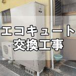 【福山給湯器サポート】エコキュート交換工事(福山市大谷台)