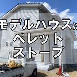 【ペレットストーブ】福山市神辺町のモデルハウスに設置予定~住まいるプラザ住宅展示場