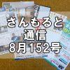 【通信】さんもると通信8月152号を発刊!~毎月お届けしているお役立ち情報誌