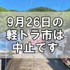 【中止】9月26日のとも・潮待ち軽トラ市は中止です~次回は10月24日に開催予定