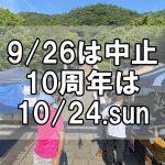 【中止】9月26日のとも・潮待ち軽トラ市は中止~10周年記念は10月に!次回は10月24日に開催予定