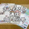 【通信】さんもると通信9月153号を発刊!~毎月お届けしているお役立ち情報誌